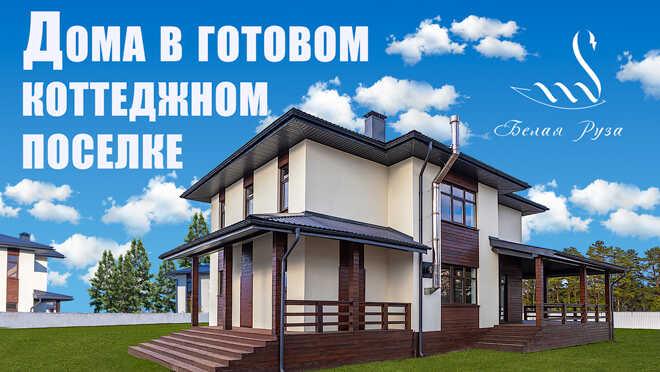 КП «Белая Руза» — Готовые дома от 9,9 млн рублей С отделкой и без отделки.